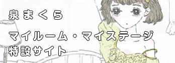泉まくら マイルーム・マイステージ 特設サイト