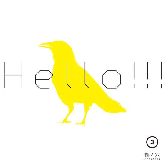 hello-vol3