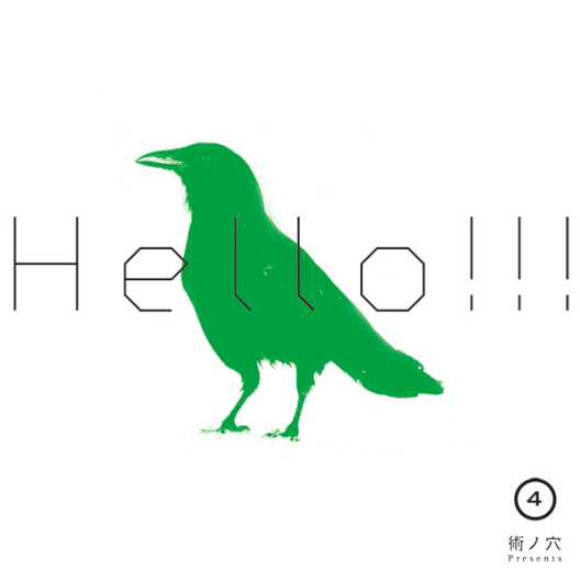 hello-vol4