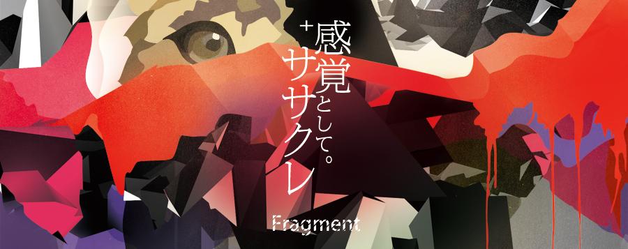 Fragment 感覚として。 + ササクレ