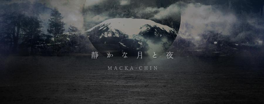 MACKA-CHIN 静かな月と夜