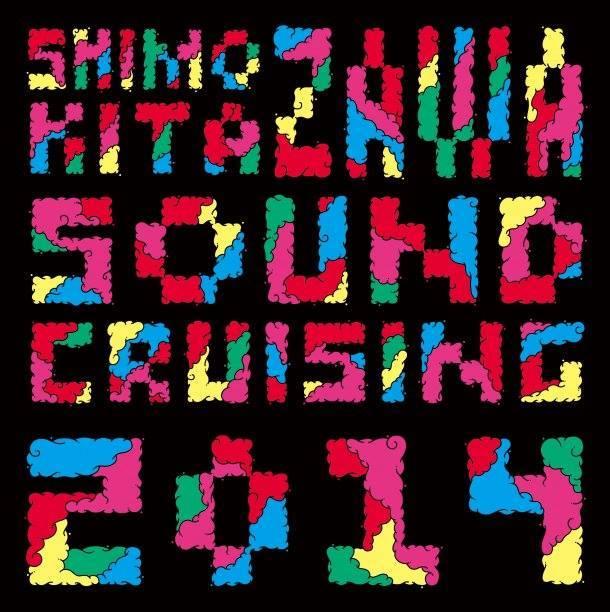 InterFM presents Shimokitazawa SOUND CRUISING 2014
