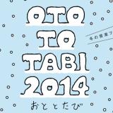 ototabi1