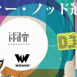 20150616-wenodtusin