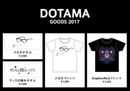 dotama_goods1