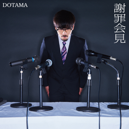 DTM_謝罪会見_06-1-b