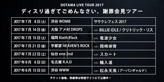 dotama-tourweb (2)