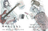 izumimakura_rabusama_20180109