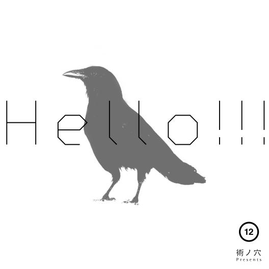 hello-12